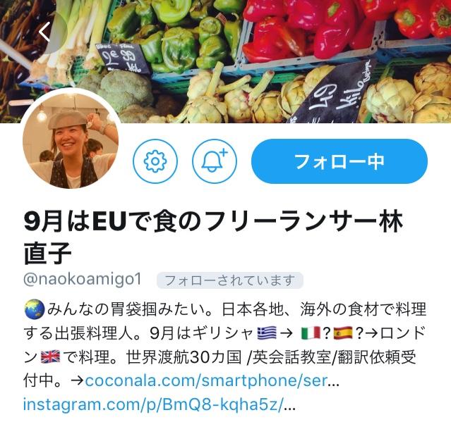 なおちゃんTwitter
