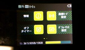 WiMAX 圏外