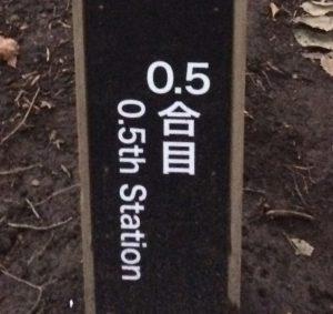 岩手山 0.5合目