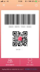 PayPay支払い バーコード