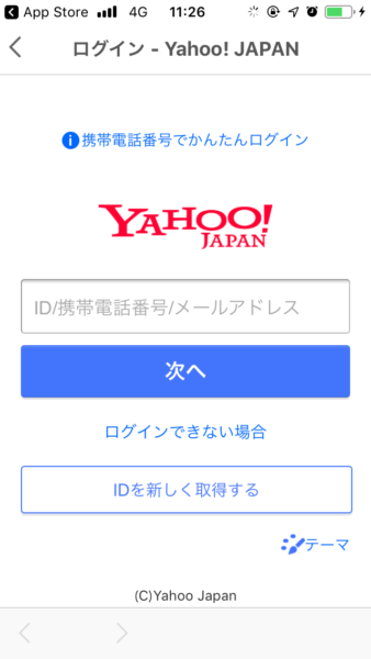 PayPay Yahoo!アカウントでログイン