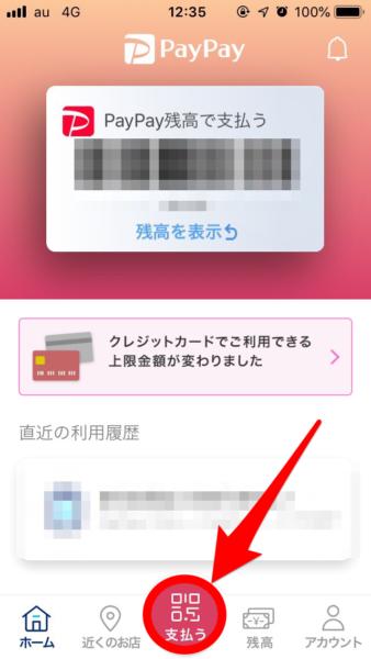 PayPay 支払うボタン