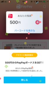 PayPay 500円チャージ