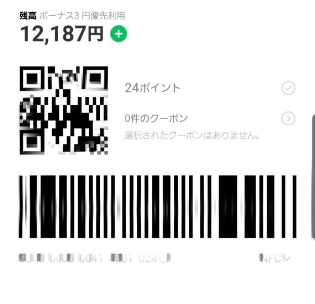 LinePay バーコード