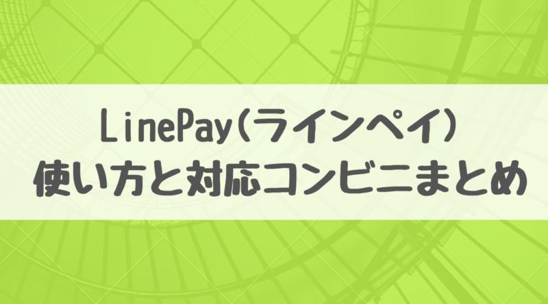 LinePay アイキャッチ画像