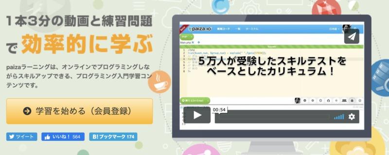 Paiza動画ラーニング