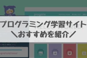 学習サイト アイキャッチ