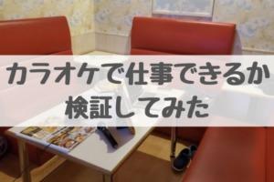 カラオケ 仕事 アイキャッチ