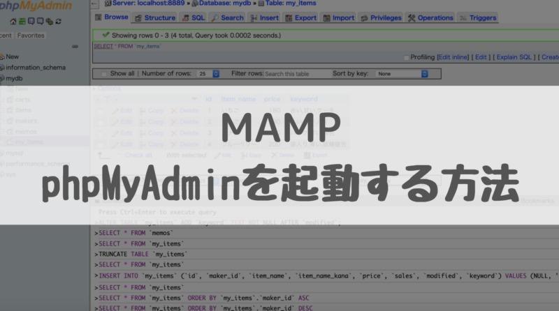phpMyAdmin アイキャッチ