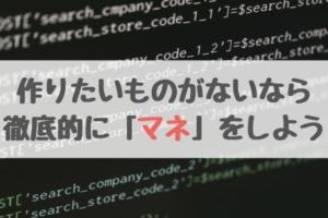 プログラミング アイキャッチ