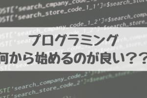 プログラミング 始め アイキャッチ